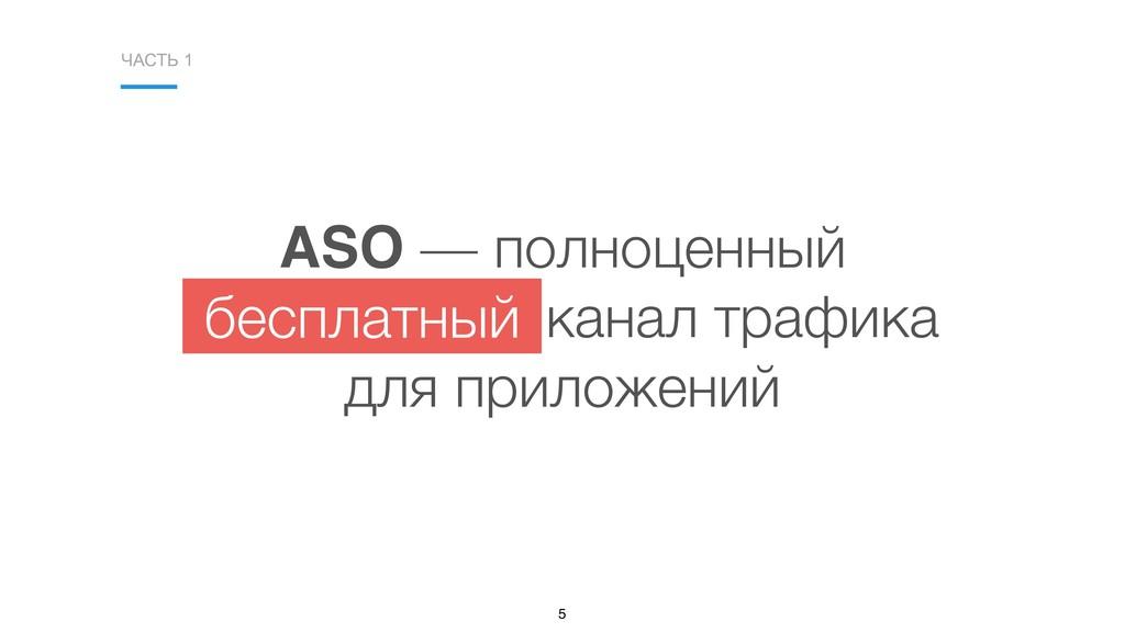 ЧАСТЬ 1 5 ASO — полноценный бесплатный канал тр...