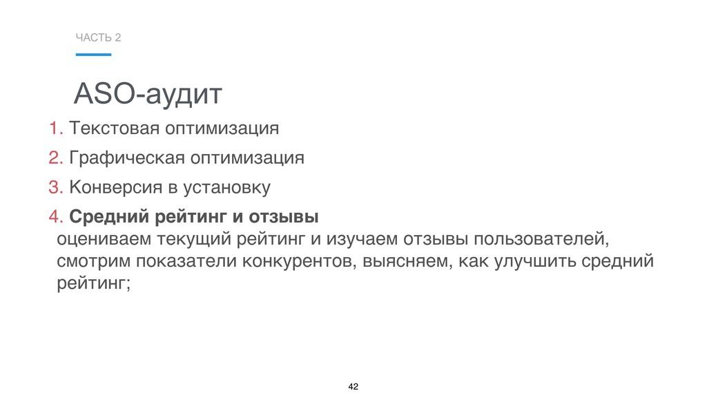 ASO-аудит ЧАСТЬ 2 42 1. Текстовая оптимизация 2...