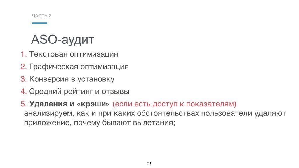 ASO-аудит ЧАСТЬ 2 51 1. Текстовая оптимизация 2...