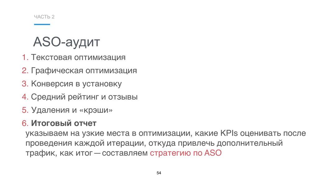 ASO-аудит ЧАСТЬ 2 54 1. Текстовая оптимизация 2...