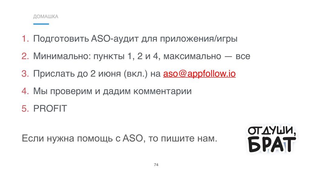 ДОМАШКА 74 1. Подготовить ASO-аудит для приложе...