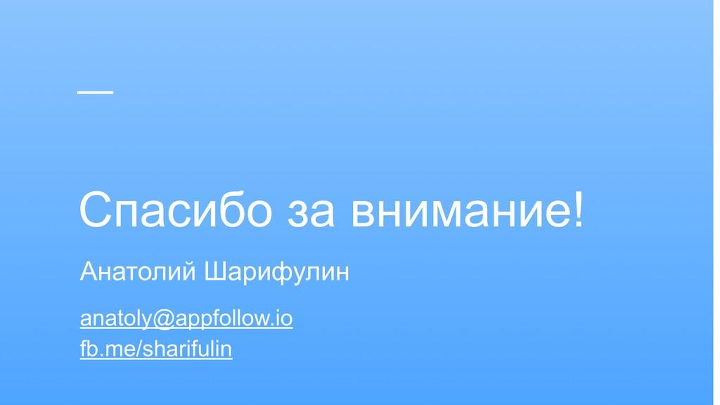 Анатолий Шарифулин Спасибо за внимание! anatoly...