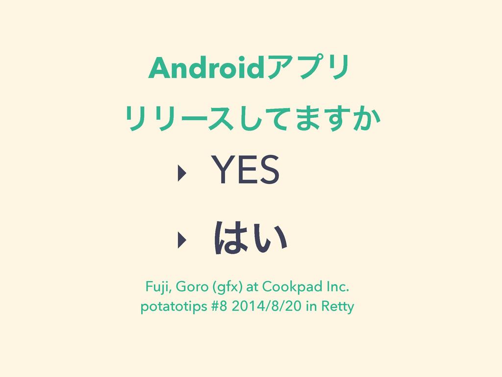AndroidΞϓϦ ϦϦʔεͯ͠·͔͢ Fuji, Goro (gfx) at Cookpa...