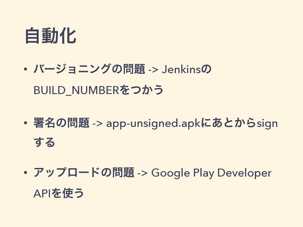 ࣗಈԽ • όʔδϣχϯάͷ -> Jenkinsͷ BUILD_NUMBERΛ͔ͭ͏ •...