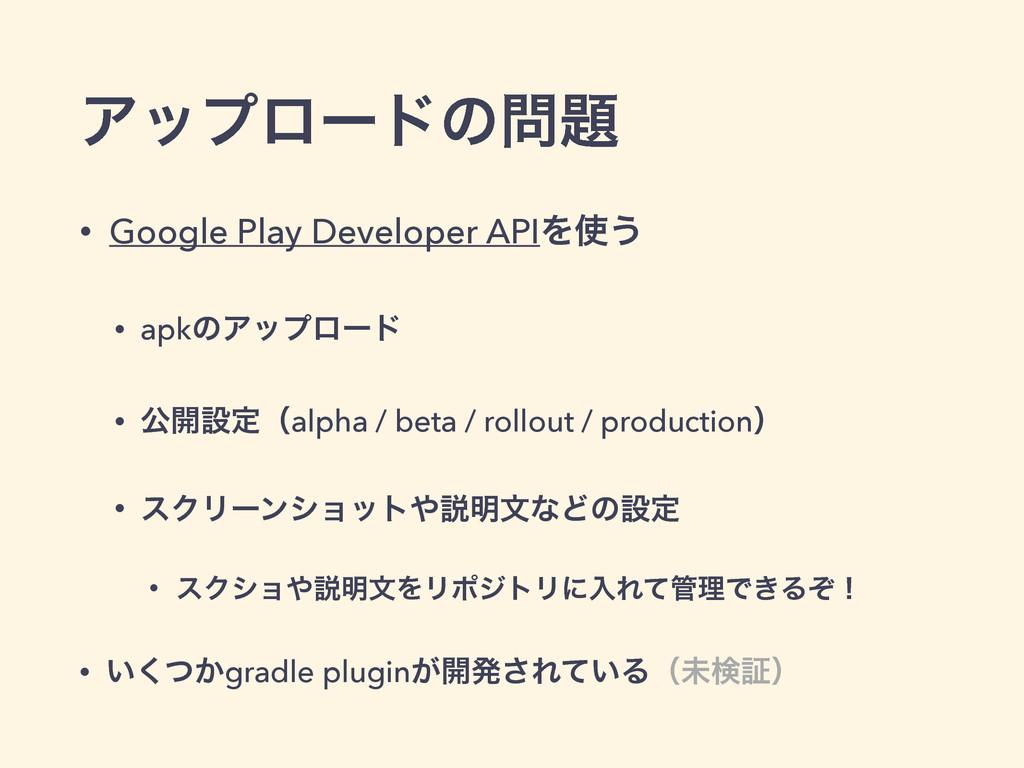 Ξοϓϩʔυͷ • Google Play Developer APIΛ͏ • apkͷ...
