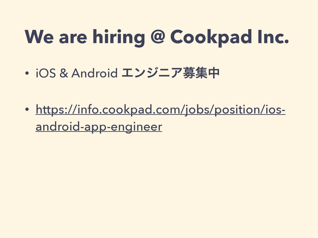 We are hiring @ Cookpad Inc. • iOS & Android Τϯ...