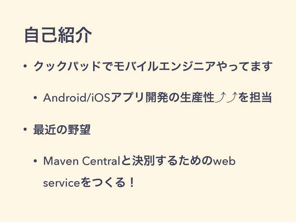 ࣗݾհ • ΫοΫύουͰϞόΠϧΤϯδχΞͬͯ·͢ • Android/iOSΞϓϦ։ൃ...