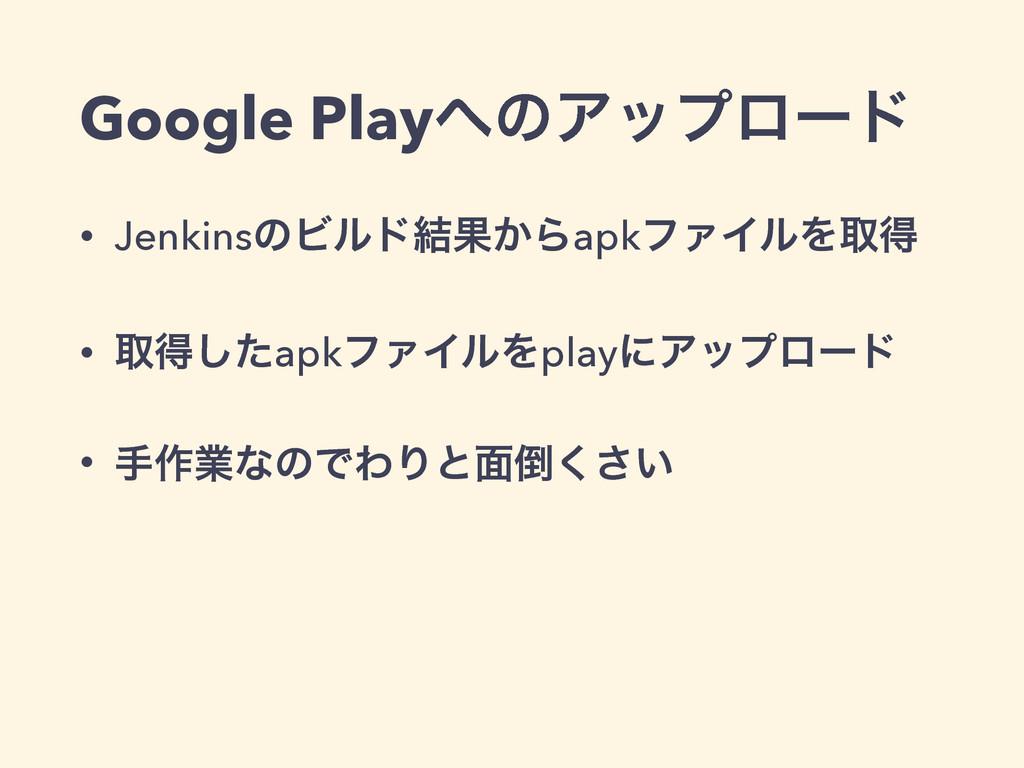 Google PlayͷΞοϓϩʔυ • JenkinsͷϏϧυ݁Ռ͔ΒapkϑΝΠϧΛऔಘ...