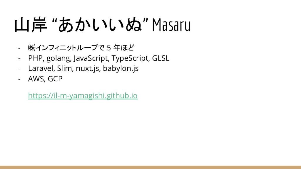 """山岸 """"あかいいぬ"""" Masaru - ㈱インフィニットループで 5 年ほど - PHP, g..."""