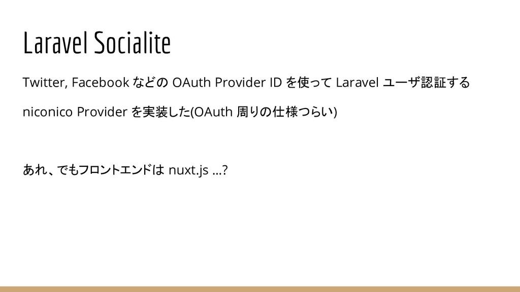 Laravel Socialite Twitter, Facebook などの OAuth P...