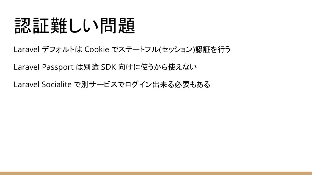 認証難しい問題 Laravel デフォルトは Cookie でステートフル(セッション)認証を...