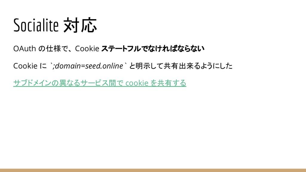 Socialite 対応 OAuth の仕様で、 Cookie ステートフルでなければならない...