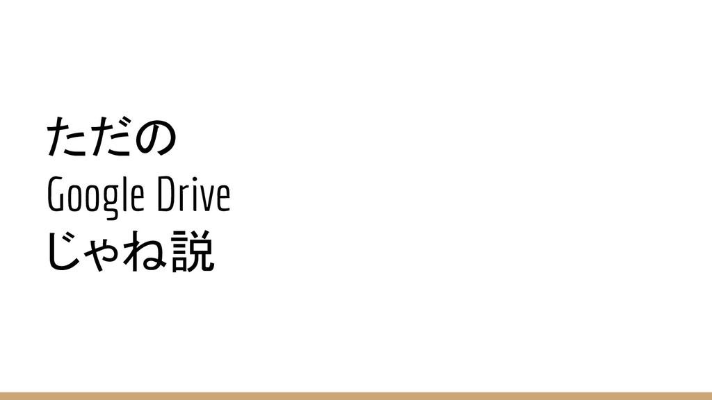 ただの Google Drive じゃね説