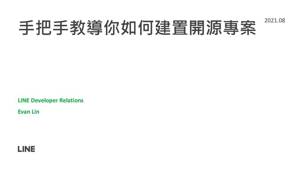 手把手教導你如何建置開源專案 LINE Developer Relations Evan Li...
