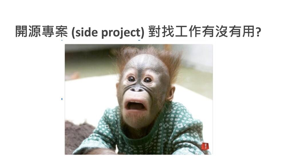 開源專案 (side project) 對找工作有沒有用?