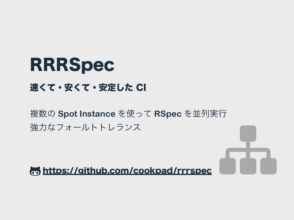 . 3334QFD ͯ͘ɾ҆ͯ͘ɾ҆ఆͨ͠$* ෳͷ Spot Instance Λ...