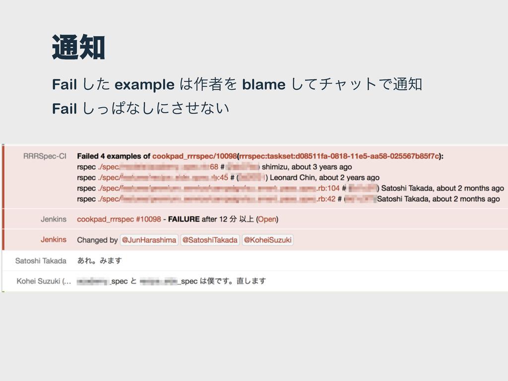 ௨ Fail ͨ͠ example ࡞ऀΛ blame ͯ͠νϟοτͰ௨ Fail ͬ͠...