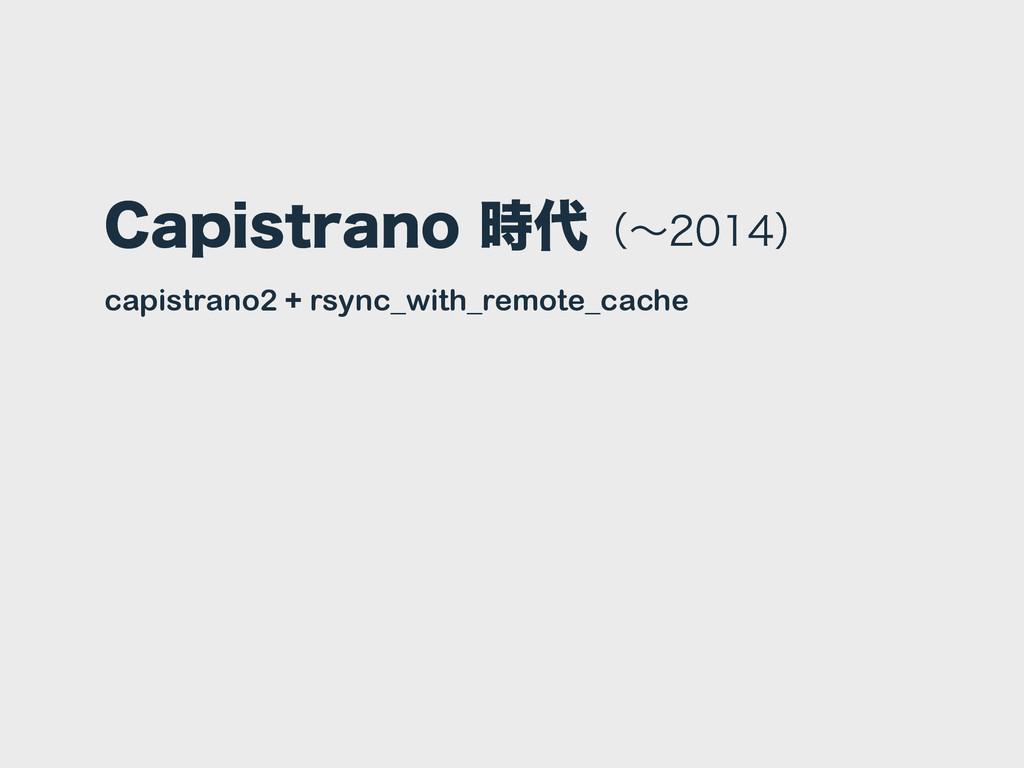 $BQJTUSBOPʢʙʣ capistrano2 + rsync_with_r...