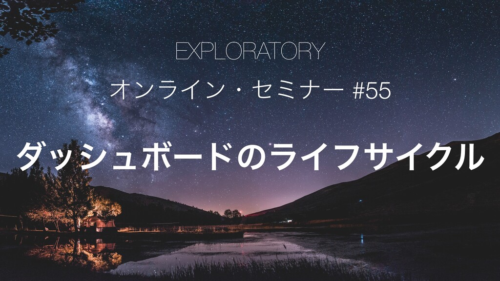 EXPLORATORY ΦϯϥΠϯɾηϛφʔ #55 μογϡϘʔυͷϥΠϑαΠΫϧ