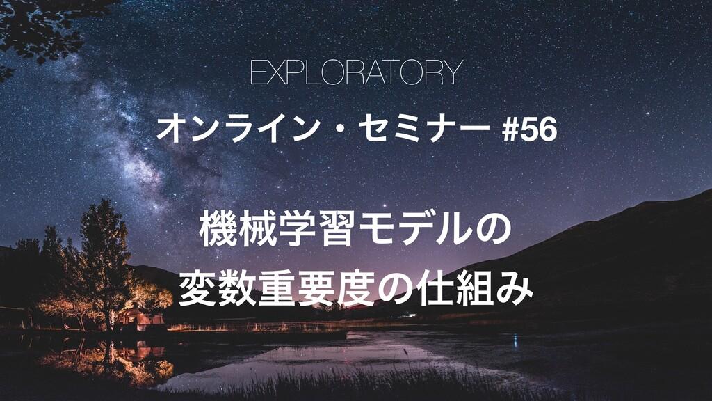 EXPLORATORY ΦϯϥΠϯɾηϛφʔ #56 ػցֶशϞσϧͷ มॏཁͷΈ