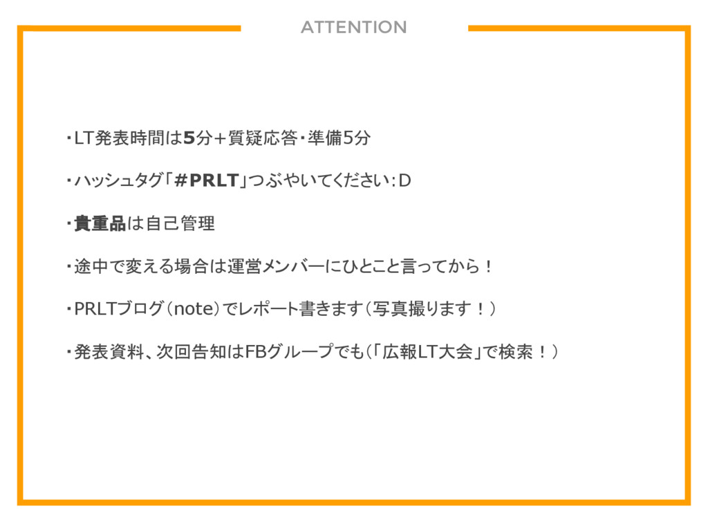 ATTENTION ・LT発表時間は5分+質疑応答・準備5分 ・ハッシュタグ「#PRLT」つぶ...