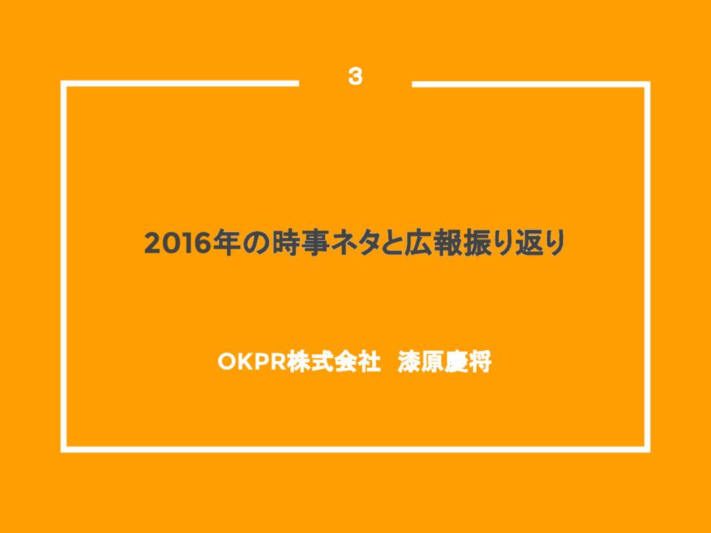 2016年の時事ネタと広報振り返り OKPR株式会社 漆原慶将  3
