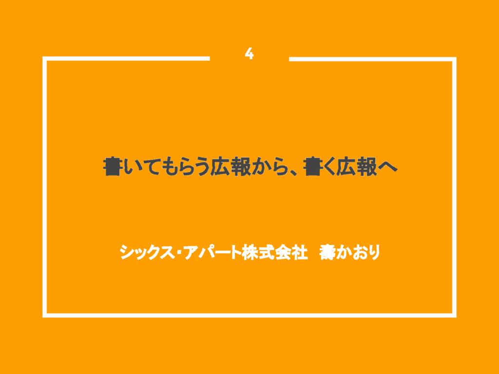書いてもらう広報から、書く広報へ シックス・アパート株式会社 壽かおり  4