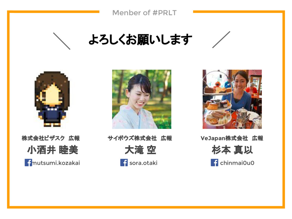 Menber of #PRLT サイボウズ株式会社 広報 大滝 空 sora.otaki 株...