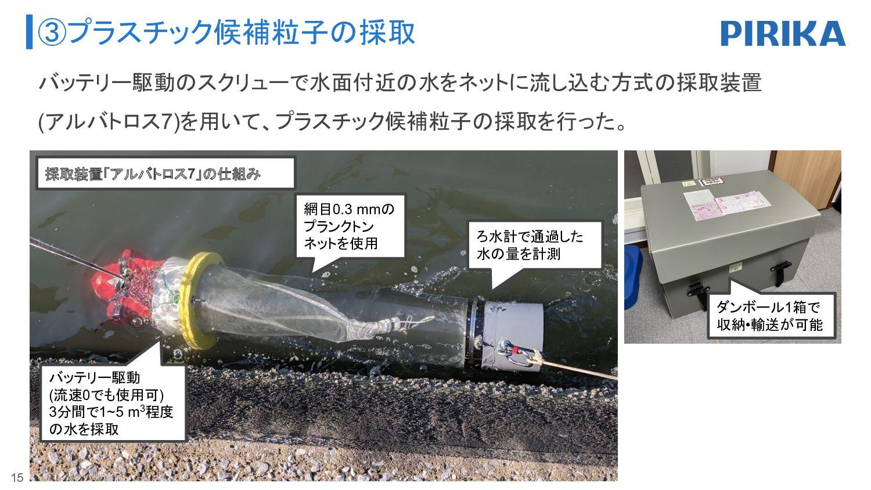 バッテリー駆動のスクリューで水面付近の水をネットに流し込む方式の採取装置 (アルバトロス7)を...