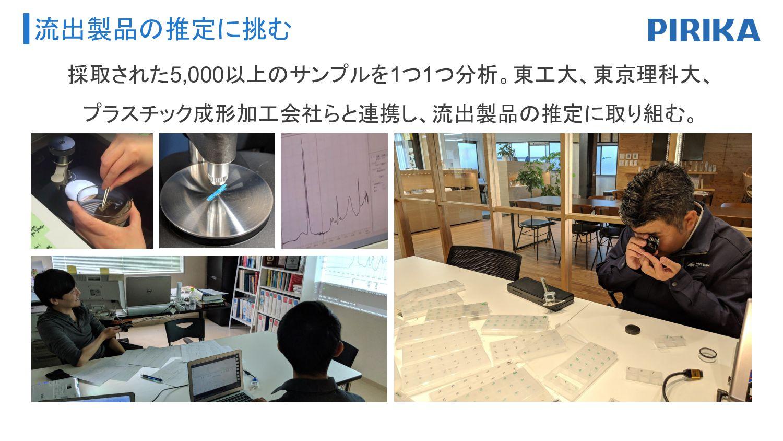 流出製品の推定に挑む 採取された5,000以上のサンプルを1つ1つ分析。東工大、東京理科大、 ...