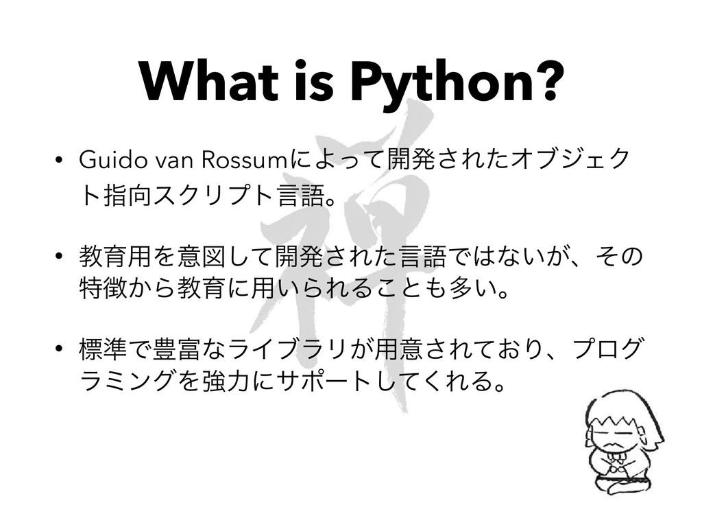 What is Python? • Guido van RossumʹΑͬͯ։ൃ͞ΕͨΦϒδΣ...