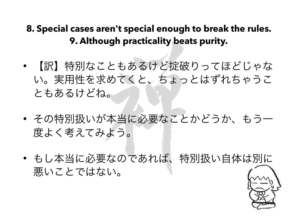 8. Special cases aren't special enough to break...