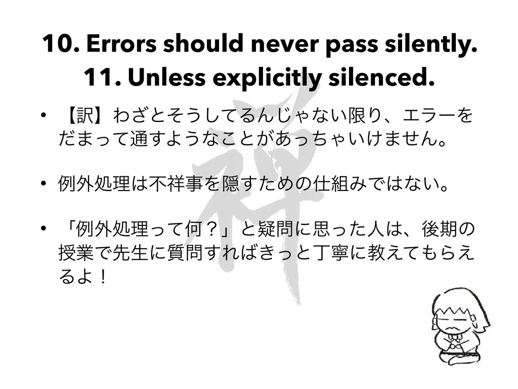 10. Errors should never pass silently. 11. Unle...