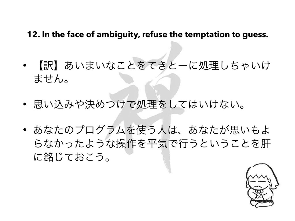 12. In the face of ambiguity, refuse the tempta...