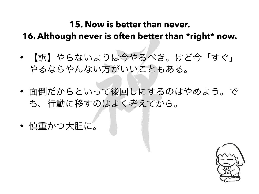 15. Now is better than never. 16. Although neve...