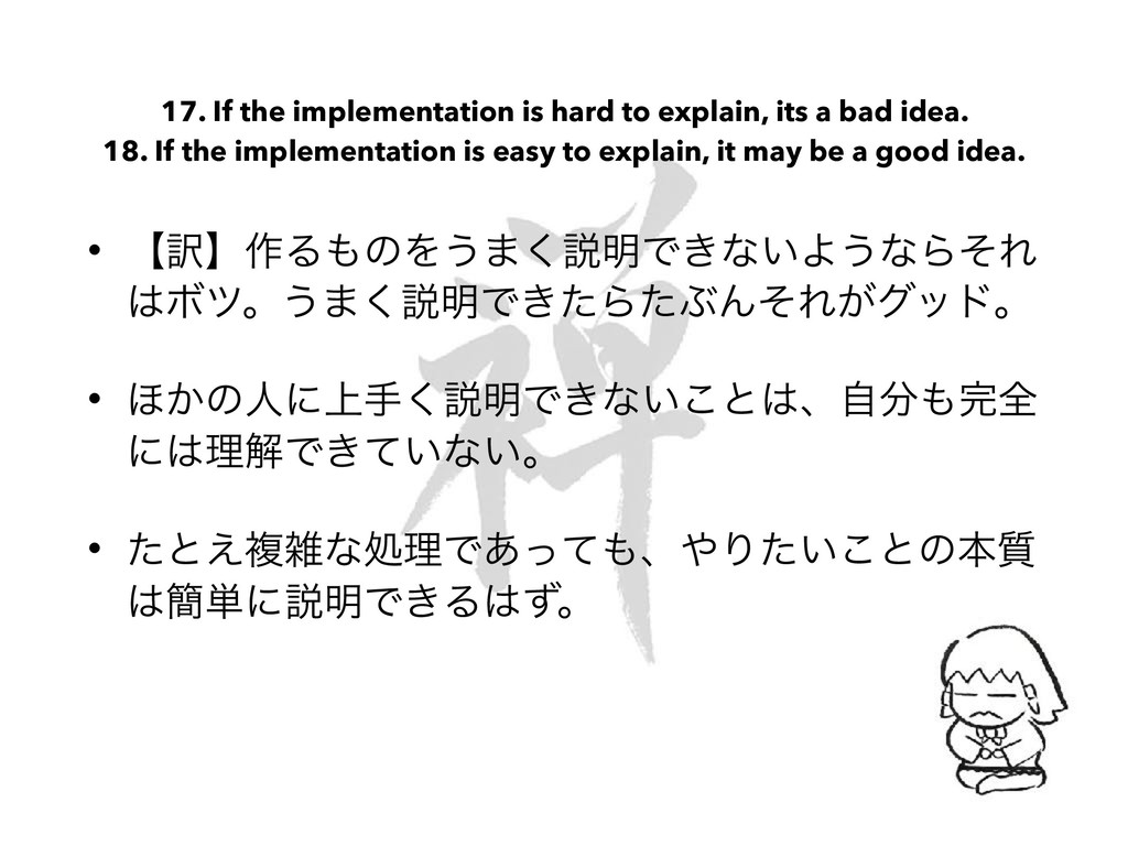 17. If the implementation is hard to explain, i...