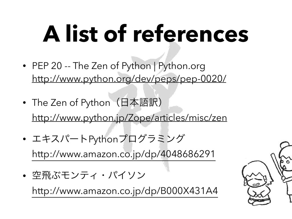 A list of references • PEP 20 -- The Zen of Pyt...