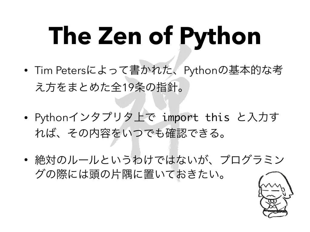 The Zen of Python • Tim PetersʹΑͬͯॻ͔ΕͨɺPythonͷج...