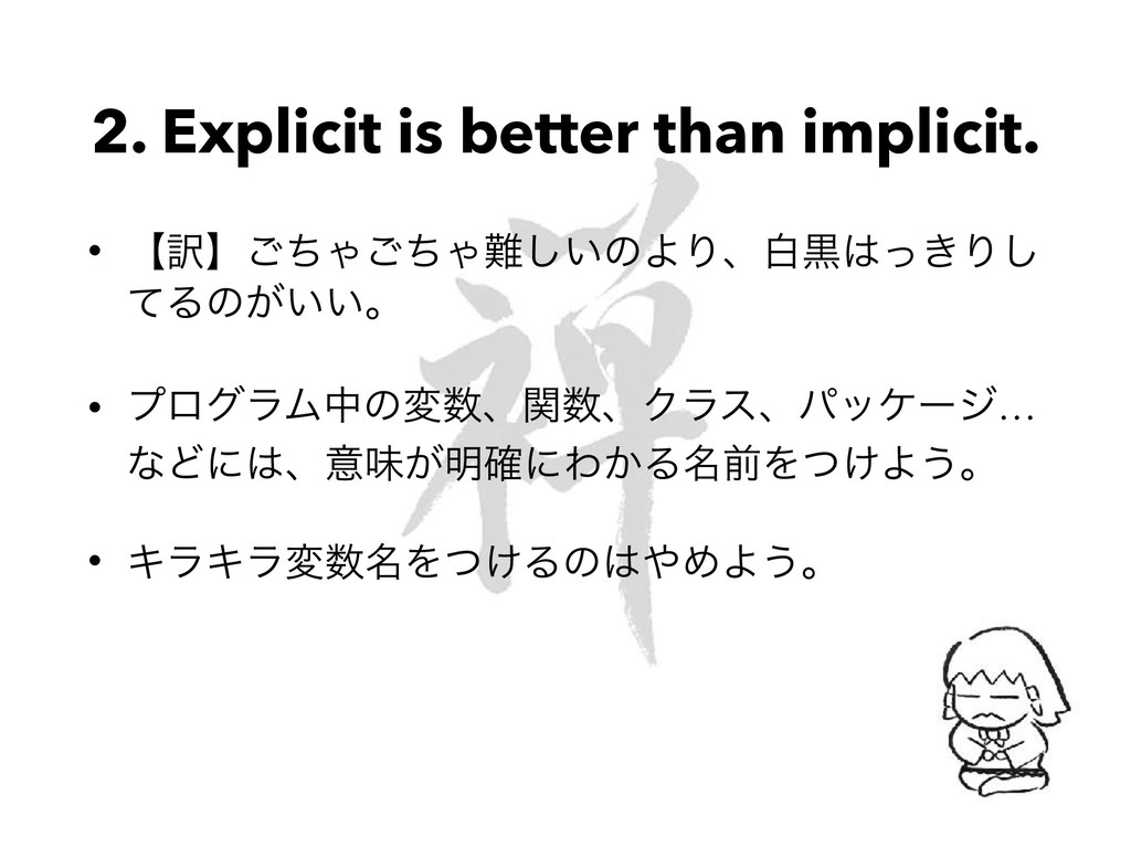 2. Explicit is better than implicit. • ʲ༁ʳͪ͝Όͪ͝...