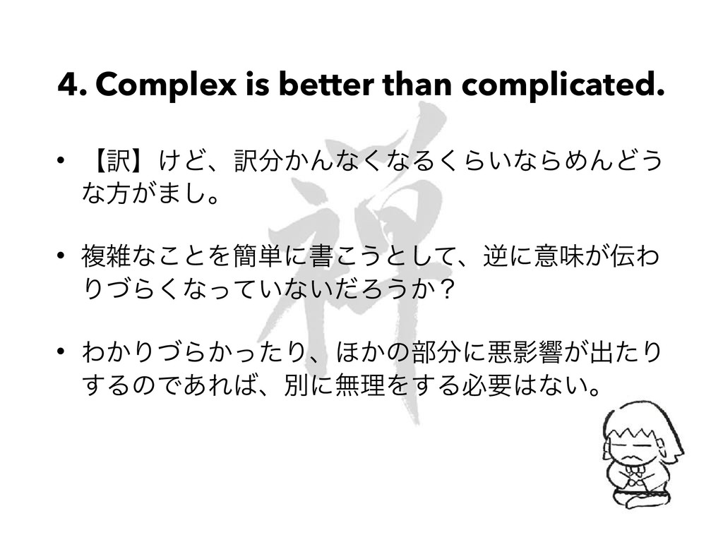 4. Complex is better than complicated. • ʲ༁ʳ͚Ͳɺ...