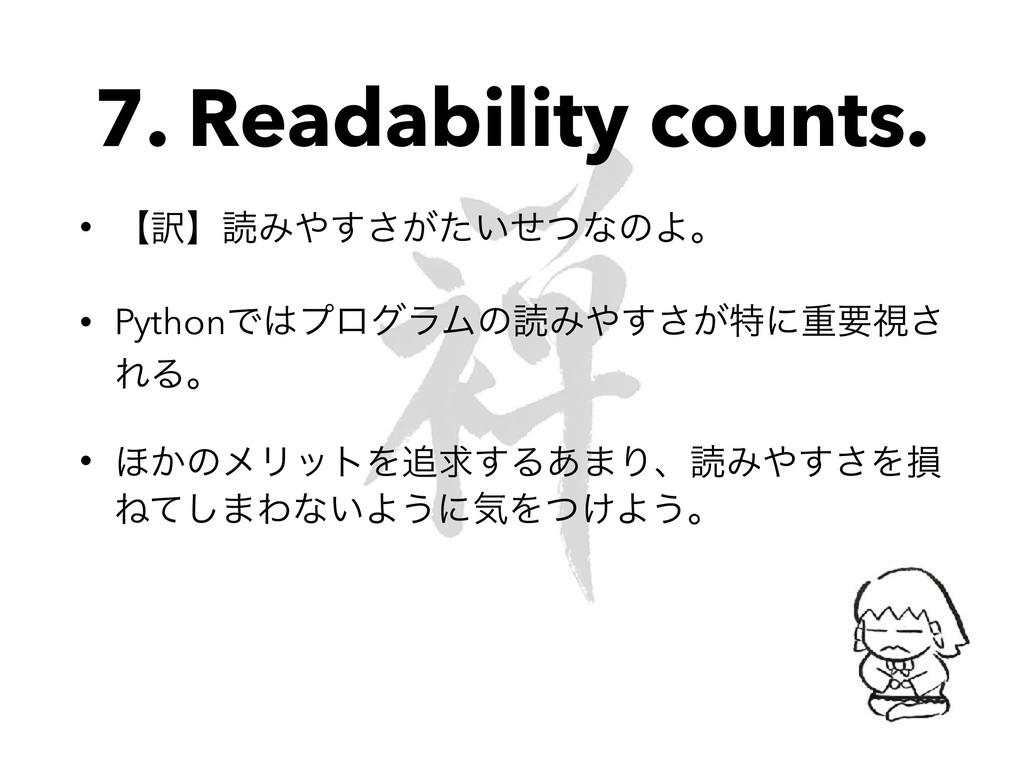 7. Readability counts. • ʲ༁ʳಡΈ͕͍ͨͤͭ͢͞ͳͷΑɻ • Py...