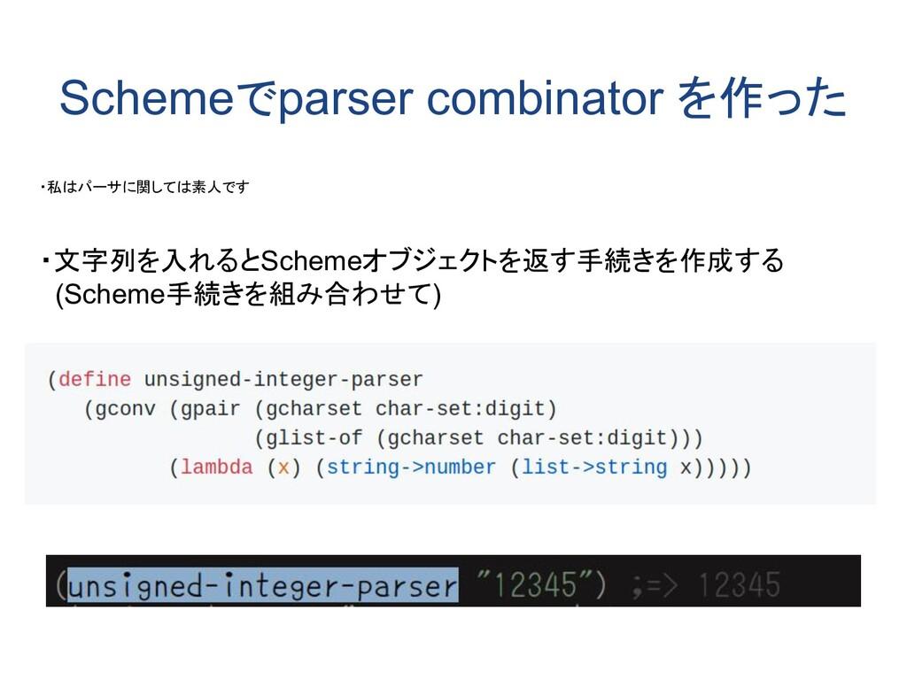 Schemeでparser combinator を作った ・私はパーサに関しては素人です ・...