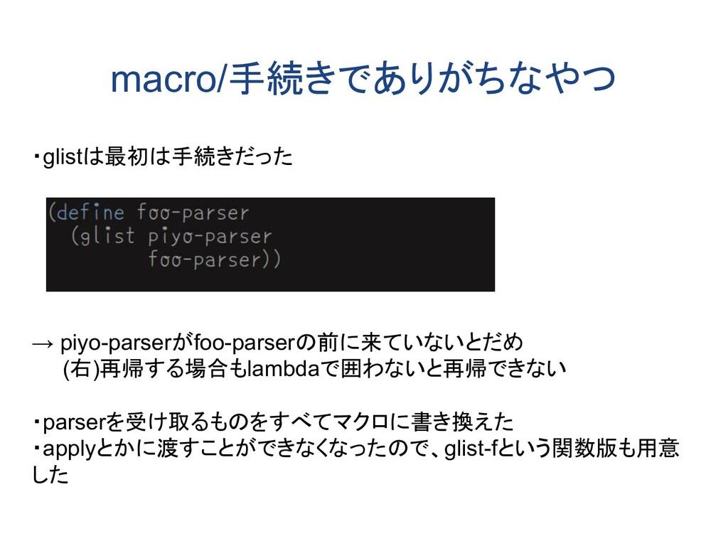 macro/手続きでありがちなやつ ・glistは最初は手続きだった → piyo-parse...