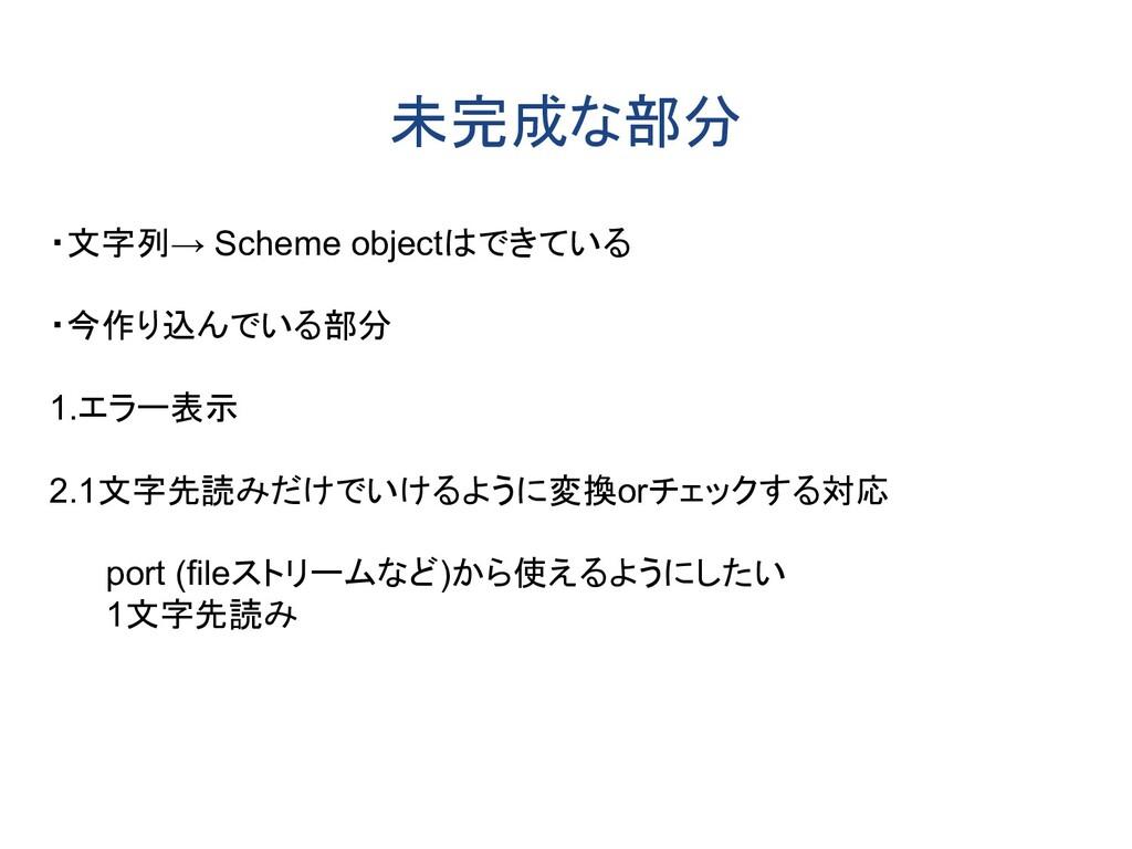 未完成な部分 ・文字列→ Scheme objectはできている ・今作り込んでいる部分 1....