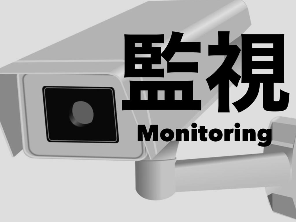 ࢹ Monitoring