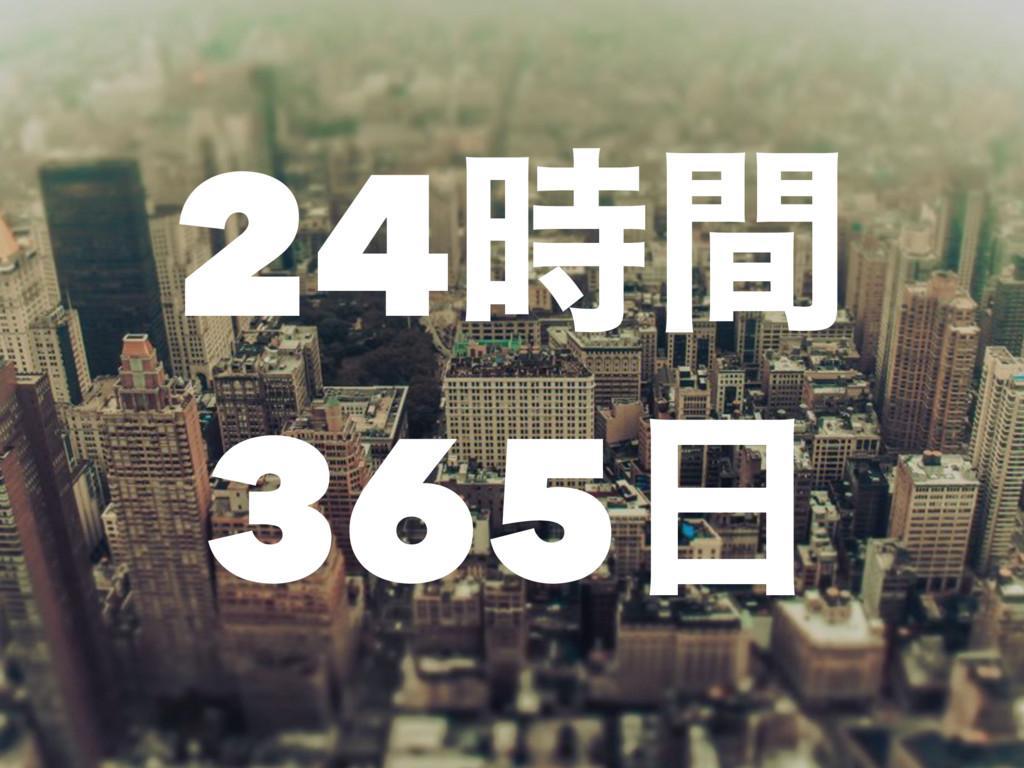 24ؒ 365
