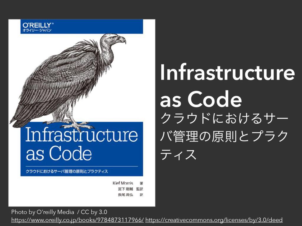 Infrastructure as Code Ϋϥυʹ͓͚Δαʔ όཧͷݪଇͱϓϥΫ ςΟ...