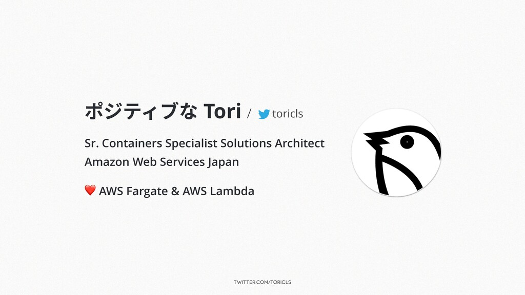 twitter.com/toricls ポジティブな Tori / Sr. Container...
