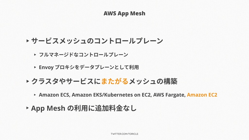 twitter.com/toricls AWS App Mesh ▶ サービスメッシュのコント...