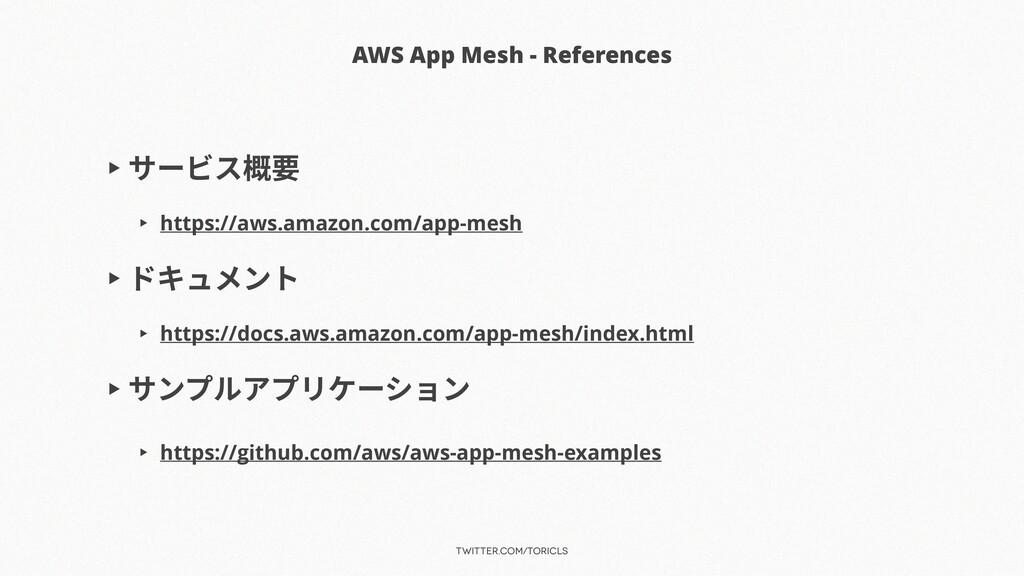 twitter.com/toricls AWS App Mesh - References ▶...